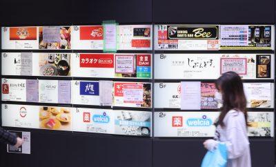 Notes of shops' closing are posted in Akihabara, Tokyo, Japan, 12 April 2020 (Photo: Reuters/Yomiuri Shimbun).