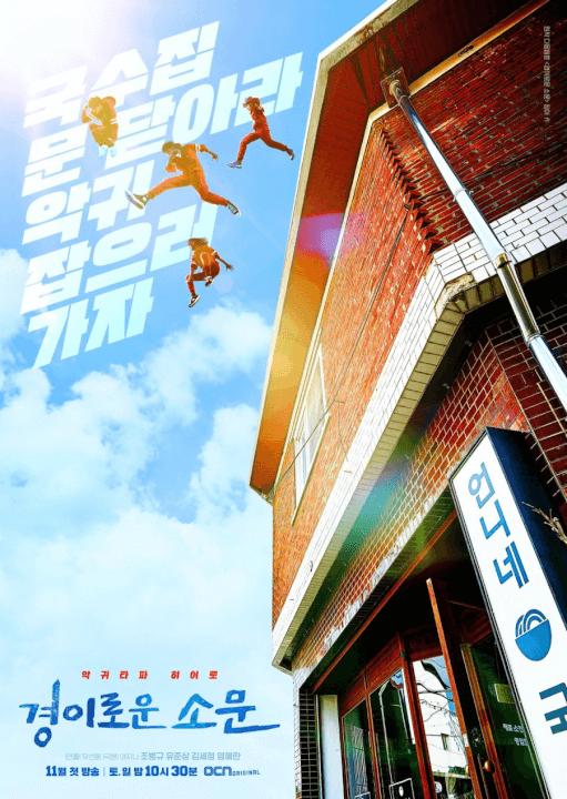 Netflix k drama the uncanny encounter season 1 poster