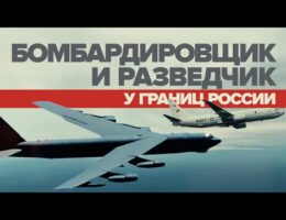 Russian Fighter Jets Intercept B-52s Over The Bering Sea, And US Spy Planes Over The Black Sea And The Kamchatka Peninsula In The Far East